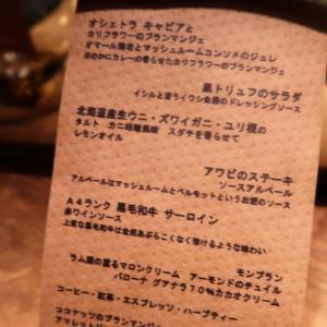 1日2組の隠れ家レストランMORI