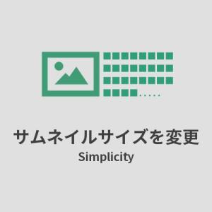 Simplicity人気記事ウィジェットのサムネイルを長方形にする