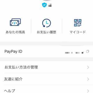 PayPayのIDを設定しました