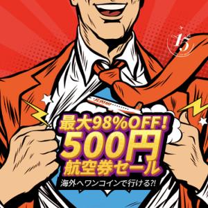 <6/2(火)まで>韓国へワンコイン!?格安航空券超特価キャンペーンを見逃すな!|【チェジュ航空】