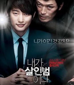 日本でもリメイクされた韓国サスペンス映画【殺人の告白/내가 살인범이다】