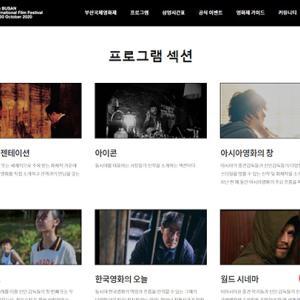10/30(金)まで開催。第25回釜山国際映画祭[2020BIFF]|国際映画祭 in 韓国