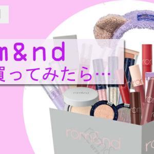 rom&ndの福袋を楽天で買ってみたら…【のしやまvs韓国コスメ】