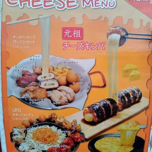 久しぶりの新大久保! ~トンマッコルでチーズ祭~【のしやま日本で韓国気分】
