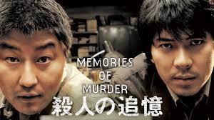 実際に起きた殺人事件をリアルな演出で映画化した作品【殺人の追憶/살인의 추억】