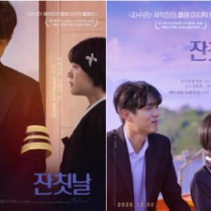 韓国映画「宴の日」日本初上映作品。ハジュン&ソ・ジュヨン出演|SKIPシティ国際Dシネマ映画祭2021