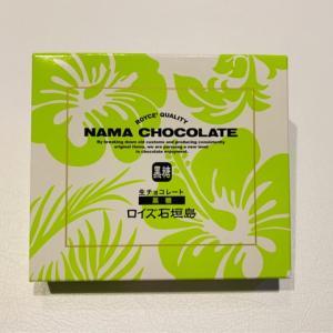 ロイズ石垣島【生チョコレート黒糖】は沖縄素材を使った濃厚な味