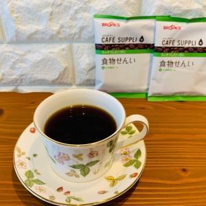 ブルックス【カフェサプリ】食物繊維入りコーヒーで快調すっきり習慣