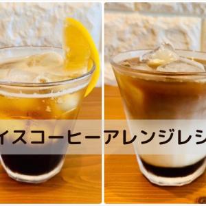 アイスコーヒーアレンジレシピ*自宅で簡単!カフェ風ドリンクの作り方