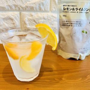 無印良品*レモン&ライムジンジャーの作り方と夏にぴったりアレンジレシピ