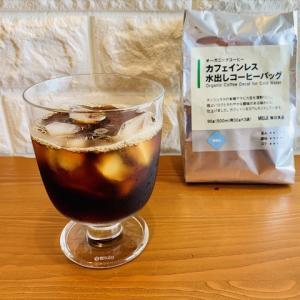 無印良品【カフェインレス水出しコーヒーバッグ】は夜に飲める優しいコーヒー