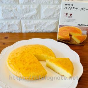 無印良品【ベイクドチーズケーキ】キットの作り方と口コミ*カロリーや材料は?