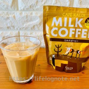 カルディ【ミルクコーヒー】3in1粉末タイプの作り方とアレンジレシピ