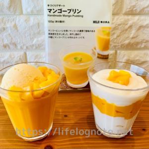 無印良品【マンゴープリン】の素*作り方とアレンジレシピ*混ぜるだけの手作りデザート