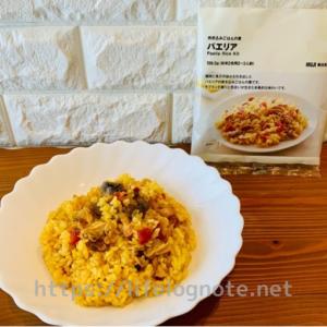 無印良品*炊き込みごはんの素【パエリア】作り方とアレンジレシピ