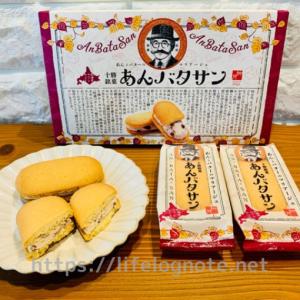 柳月【あんバタサン】の口コミ*あんとバターを堪能*値段・カロリー・原材料は?