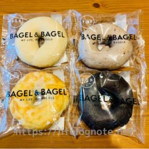 ベーグル&ベーグル*スーパーで買える人気4種の味やカロリーは?