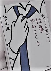 『ちょっと今から仕事やめてくる』(北川恵海) みんなが「ヤマモト」を求めている