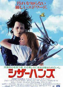 映画『シザーハンズ』(1990年アメリカ映画、ティム・バートン監督) ジョニー・デップしか出せない切なさ