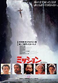 映画『ミッション』(1986年イギリス映画、ローランド・ジョフィ監督) ガブリエル神父は心の中で生きている