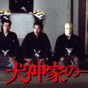 『犬神家の一族』(1976年市川崑監督) 時代の勢いを感じる