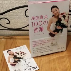 『浅田真央100の言葉』 30歳の真央さん 後書きを読んだだけで幸福感がわいてくる