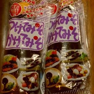名古屋の「つけてみそ・かけてみそ」を買う