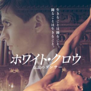 『ホワイト・クロウ 伝説のダンサー』(レイフ・ファインズ監督 2018年イギリス・ロシア・フランス合作)亡命の衝撃