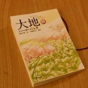 本『大地』(パール・バック・著) 王龍(農民・地主)→王虎(将軍)→王淵(教育者)