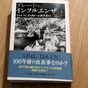 ウイルス感染症の本『感染症の世界史』『ペスト』『グレート・インフルエンザ』