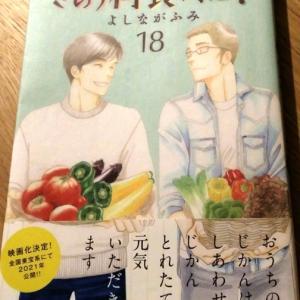 『きのう何食べた?』18巻 シロさんたちの世界も禍状態にあるが、仲が良い二人に胸熱