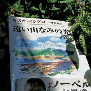 『遠い山なみの光』(カズオ・イシグロ) 不条理&どんでん返しの仕掛けがある小説