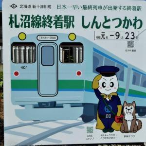 北海道の旅(92) 日本一の新十津川駅