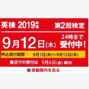 【小4長男】英検申込み締切間近!英検2級受験 どうする?!