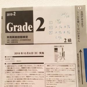 【英検2級】自己採点の結果!!