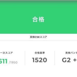 【英検2級】一次試験合格!!素点と英検CSEスコアの確認