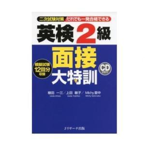 【英検2級】二次試験対策!小4長男の課題と一次試験免除資格に関する疑問