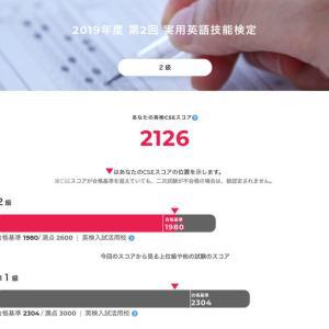 小4長男【英検2級】二次試験合格しました!