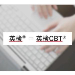 【英検CBT】小学生の受験のメリット・デメリット