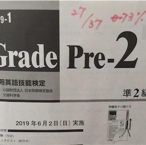 小4長男【英検準2級】母の採点による結果と直前のトラブル!!
