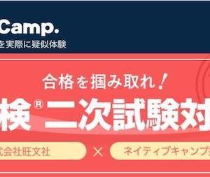 小4長男【英検準2級】ネイティブキャンプで二次試験対策スタート!!