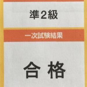 小4長男【英検準2級】一次試験個人成績表