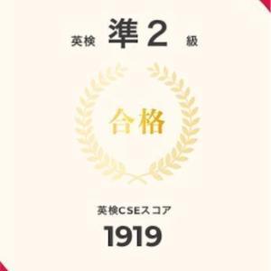 小4長男【英検準2級】英ナビ!で二次試験の合格確認!!