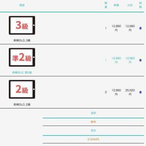 【パルキッズ英検対策教材】英検オンラインレッスン3級・準2級・2級をまとめ買い!!