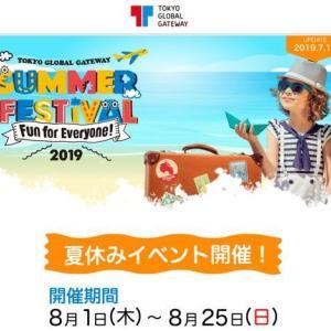 【東京グローバルゲートウェイ】サマーフェスティバルで英語漬けの1日
