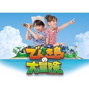 【でんき島の大冒険】キッザニア東京第2部までの空き時間に行ってみた!