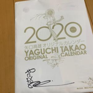 最後のカレンダー