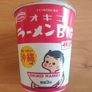 【カップ麺レポ】オキコラーメンBIGチキン味【昔なつかしい沖縄の味】
