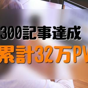 【累計320000PV】ブログ300記事書いた結果思うこと
