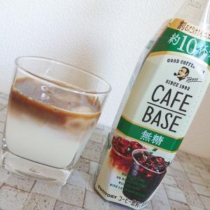 アイスコーヒーの季節 ボスのカフェベースが美味しい!【サントリーBOSS CAFE BASE】